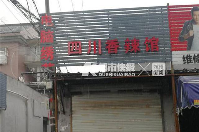 杭州一男子在家中突然死亡 事发前曾喝过酒打过架