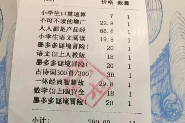 杭1男子给外甥买儿童启蒙书 发现二十多处地方不对劲