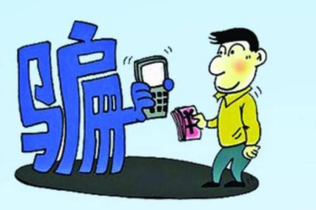 杭学生29元买了个手机支架 1个月后却损失了2万多元