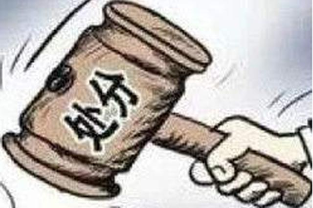 温州苍南县一官员严重违纪违法被开除党籍和公职