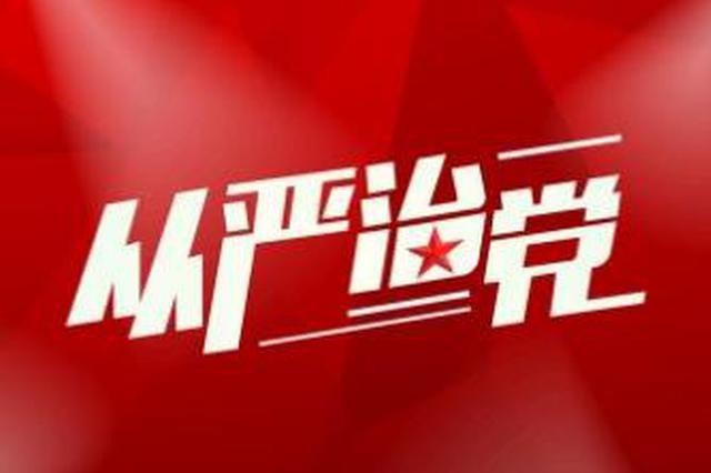 宁波东钱湖旅游度假区管委会原主任叶继松被双开