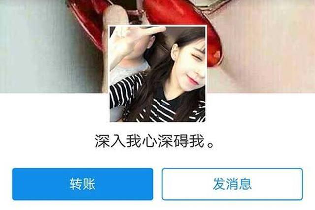 杭州1大龄剩女坠入情网 网恋男友拿走200万后却死了