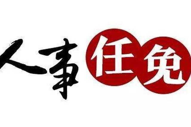 陆维履新绍兴市委常委秘书长 前任钟洪江赴西安任职