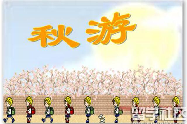 宁波学生秋游诗上热搜 何时秋游我准备的酸奶过期了