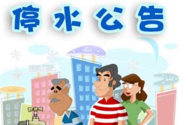 为配合地铁建设 杭州明后两天以下这些地方将停水