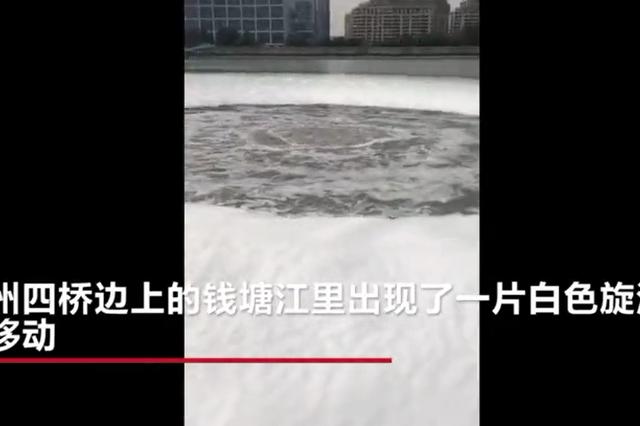 钱塘江突现移动白色漩涡 非在建地铁漏水