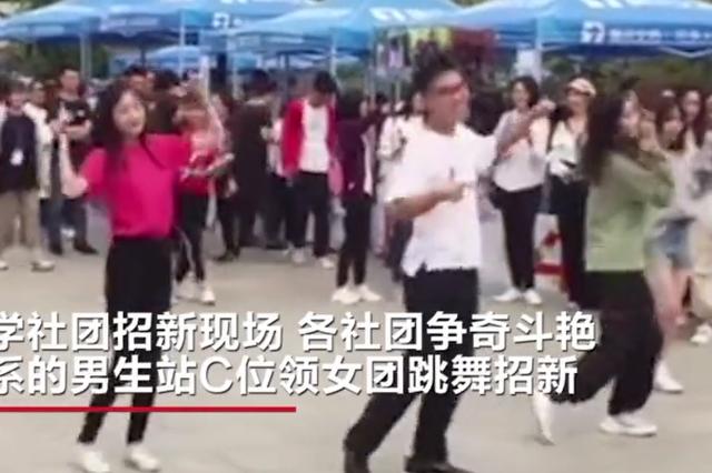 杭州工科男C位领女团热舞为社团招新 受万众瞩目