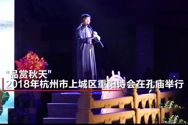 品赏秋天 杭州上城区重阳诗会展独特韵味