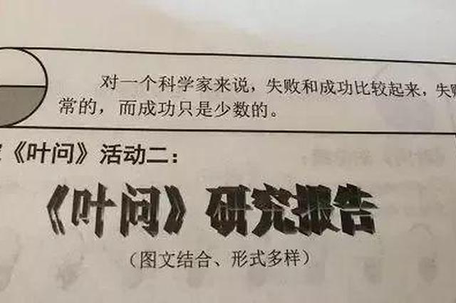杭1小學作業:觀察樹葉寫12頁報告 爸爸吐槽:上哪找去