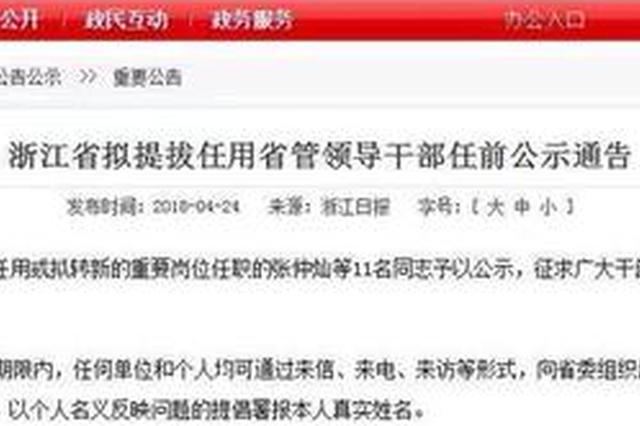 浙江多地政法委书记换人 张仲灿任杭州市委副书记
