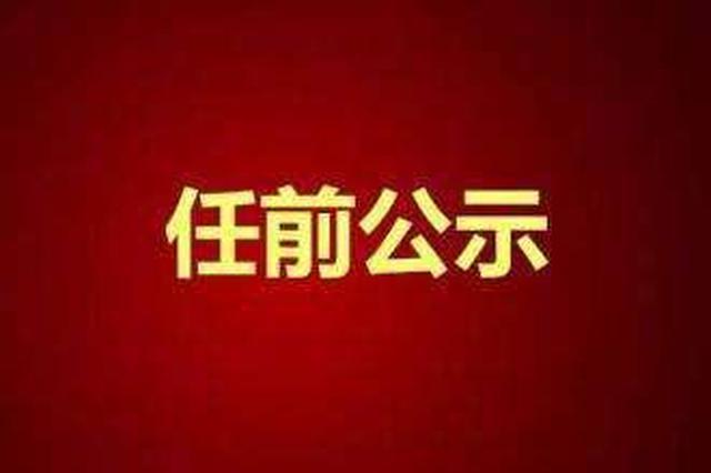 溫州19名擬提拔任用(轉任重要崗位)市管領導干部任前公示