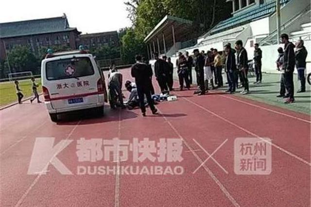 浙大玉泉校區26歲小伙跑步突然倒下 目前仍在ICU搶救