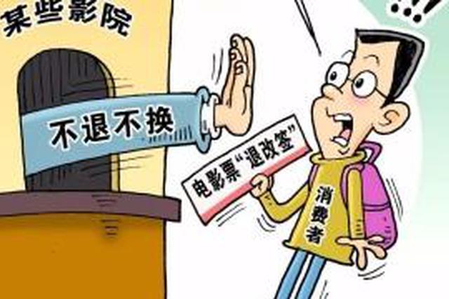 電影票退改簽通知推出一月 杭城現場購票還是概不退換