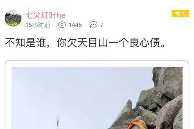 杭州東天目山龍王碑被潑紅漆 負責人:徒手爬上都很累