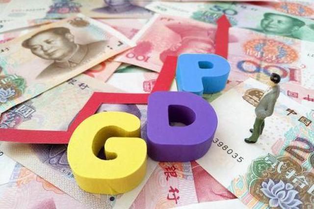 前三季度浙江GDP增长7.5% 经济运行总体平稳