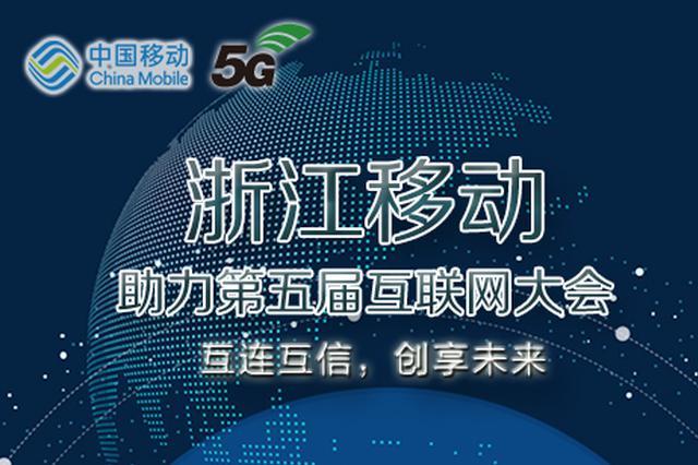 浙江移动助力第五届互联网大会