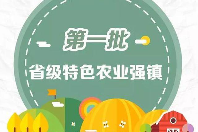 浙江公布第一批省级特色农业强镇名单 湖州2个镇上榜
