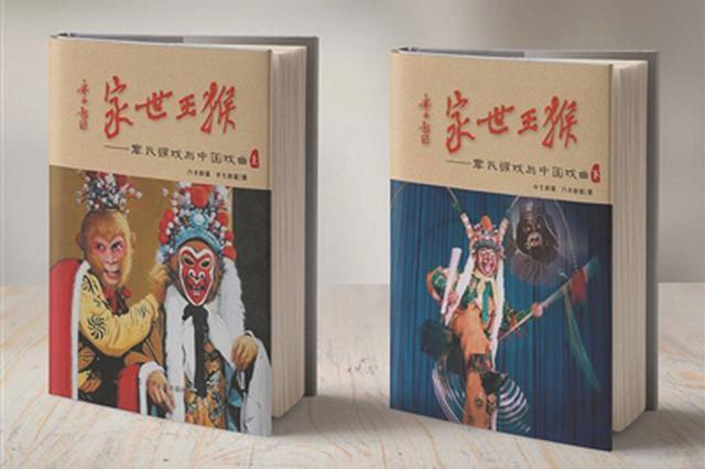 六小龄童新书杭州首发 书中重温自己的百年家族史