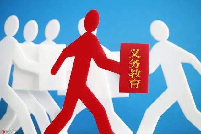 杭教育局最新回应:公办民办中小学同步招生如何推进