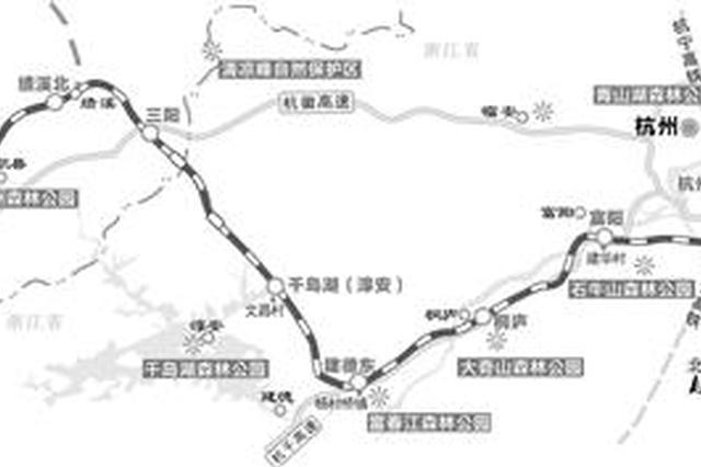 杭黄铁路有望下月开通 每天十多对高铁往返杭州黄山
