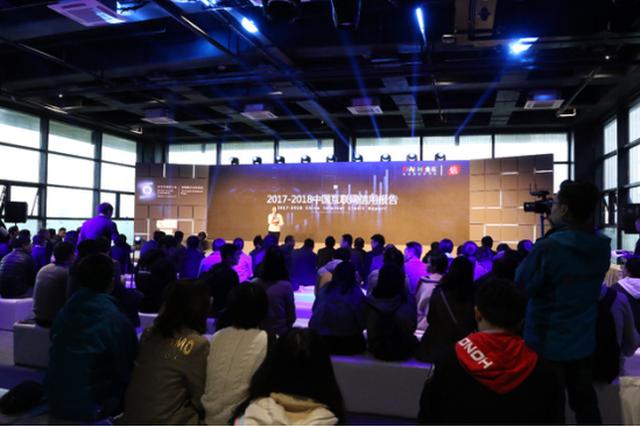 2017-2018中国互联网信用报告:超九成企业需信用认证