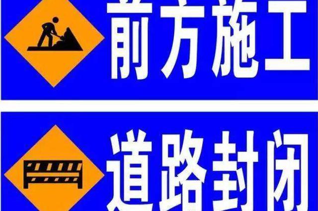 杭州余杭塘路部分车道未来1年封闭施工