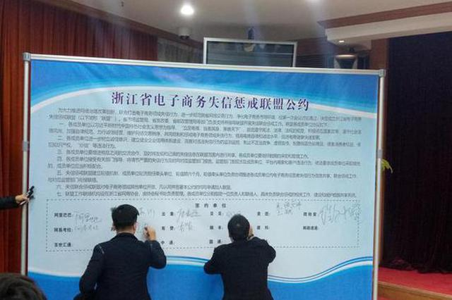 阿里巴巴等22家企业联合成立浙江电商失信惩戒联盟