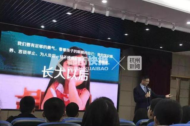 杭1民办初中招老师 来了四五十位清北毕业生和博士后