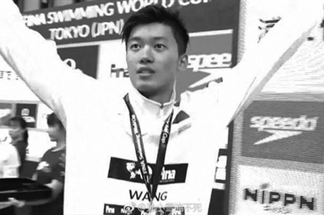 短池游泳世界杯东京站浙小伙汪顺夺冠 刷新全国纪录