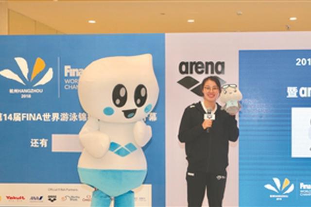 世界游泳锦标赛倒计时 傅园慧用杭州话发出邀请