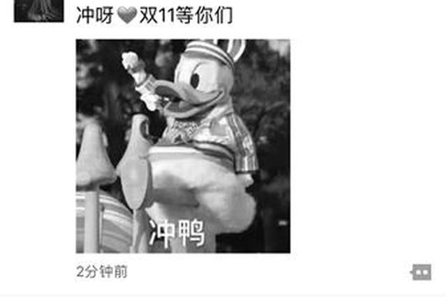 双11甬企多品牌销售额破亿 裘东耀为企业鼓劲加油
