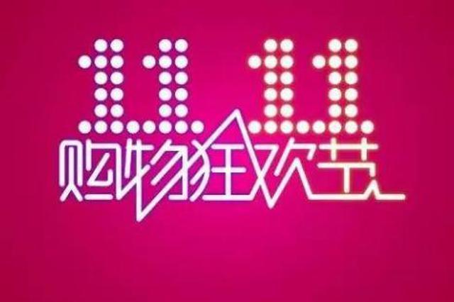 双11全天成交额达2135亿 宁波29.899亿居省内第二