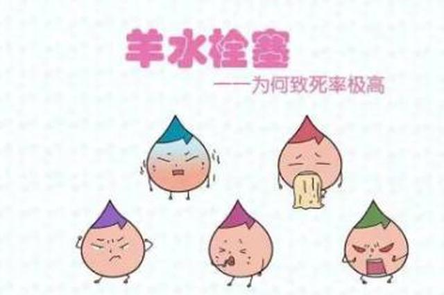去年浙江孕产妇死因里羊水栓塞排第2 能顺产尽量顺产