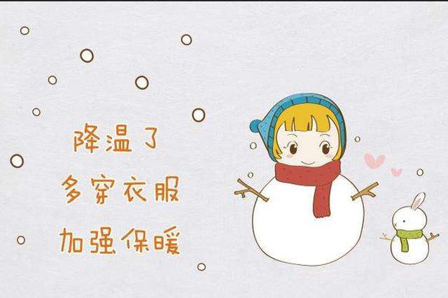 宁波今最高温20度 周日降温体感会偏冷