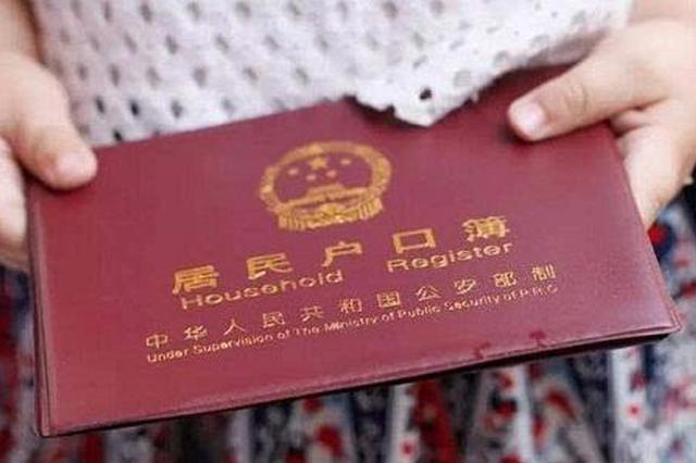 杭州户籍业务全城通办正式上线 43项业务可就近办理