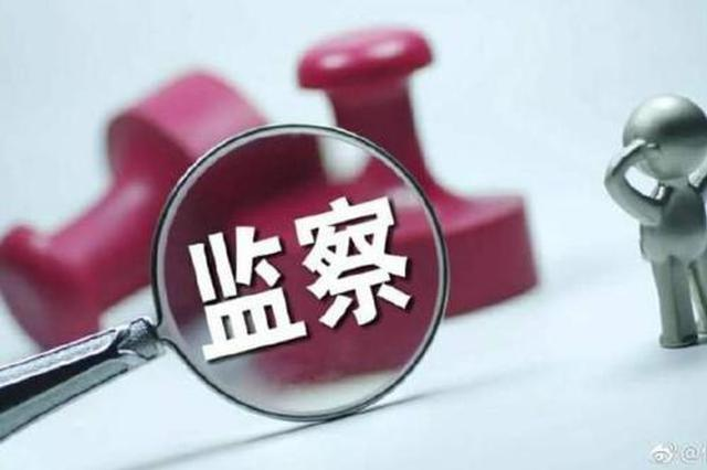 舟山市副市长傅良国接受纪律审查和监察调查