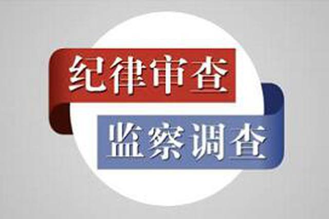 台州仙居县政协主席朱永兵接受审查调查(图|简历)
