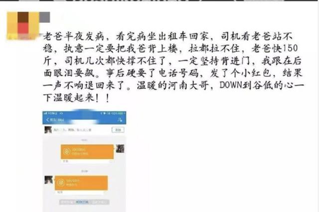 杭州140多斤大伯被的哥背上3楼 女儿在后面感动到哭