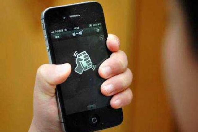 浙女子手机摇到一个富二代 不料是个精于算计的诈骗犯