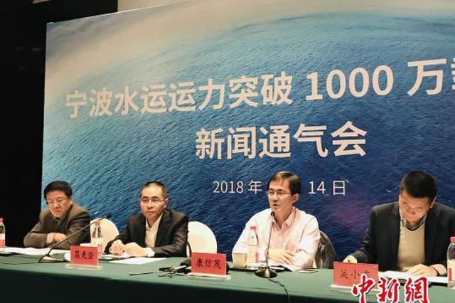 宁波水运运力首次突破1000万载重吨 民企运力超八成