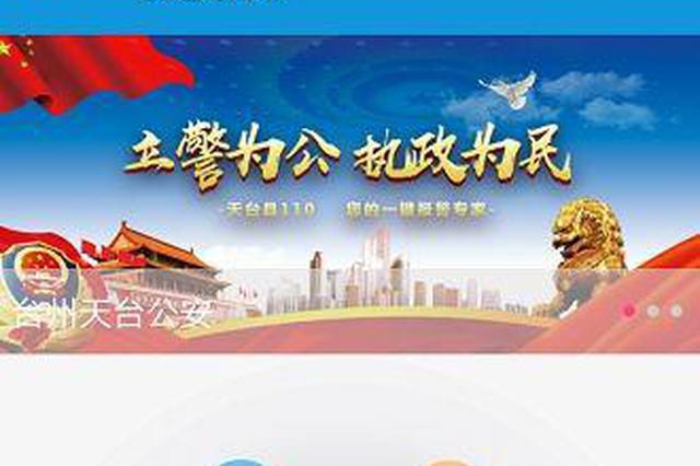 浙江天台警方开通视频警务新平台 报警求助一键完成