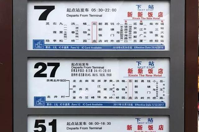 杭州岳庙公交站名改成岳坟 游客与新杭州人容易混淆
