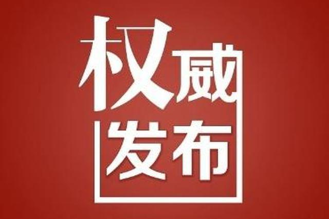 舟山市工商联副主席林海峰被双开 网络传谣诽谤他人