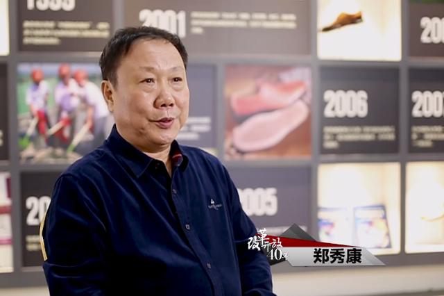 百人百城致敬40年:中国鞋王郑秀康