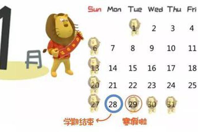 杭州期末考试时间基本定了 中小学1月29日放寒假