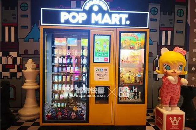 盲盒游戏正在杭州商场里取代娃娃机 有变相赌博之嫌