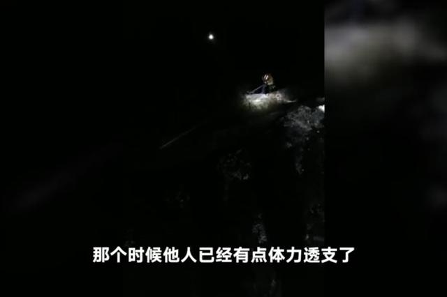 嘉兴1小伙挑战徒手攀爬矿山 被困50多米高悬崖