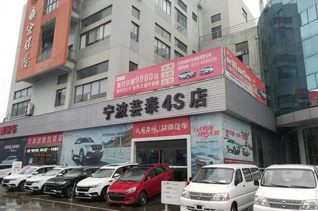 宁波1男子新买电动汽车2个月就抛锚2次 车子无法启动