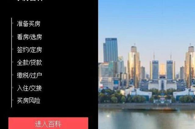 宁波存量房交易新政出台 宁波人可以网上买房卖房