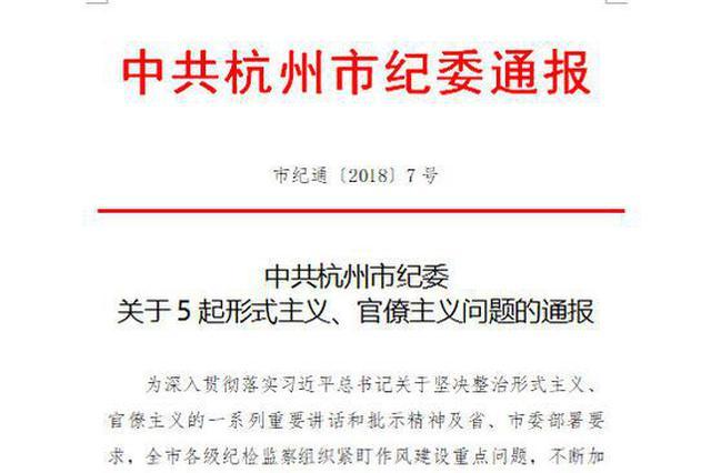 杭州纪委通报5起形式主义、官僚主义问题